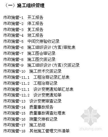 [广东]市政工程施工资料统一用表(全套)
