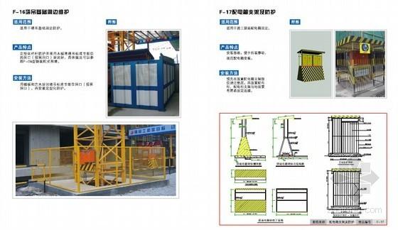 建筑工程施工现场定型化设施做法汇编图册