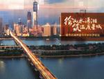 绘山水潇湘,筑宜居城市——城市区域开发与更新论坛隆重召开