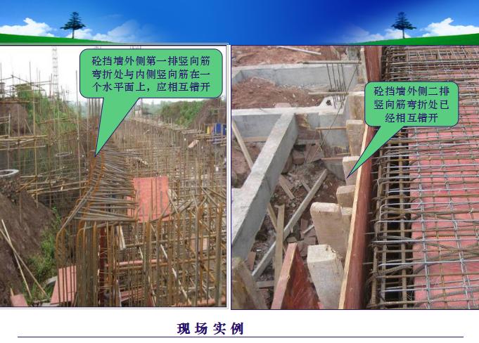 龙湖地产建筑工程常见质量缺陷及防治措施PPT(共132页)_6