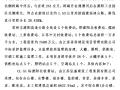 常州至溧阳高速公路房建工程监理工作报告(共13页)