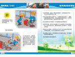 【深圳】建筑工人安全教育培训(共38页)