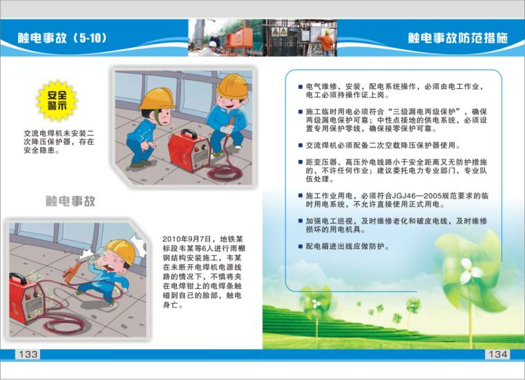 [深圳]建筑工人安全教育培训(共38页)
