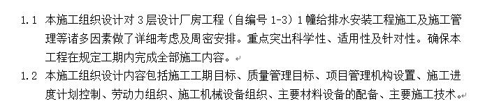 广州市某厂房给排水施工方案