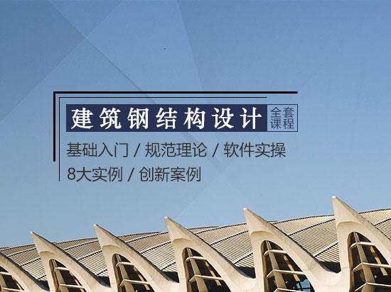 【最新】建筑钢结构设计基础入门全套课程