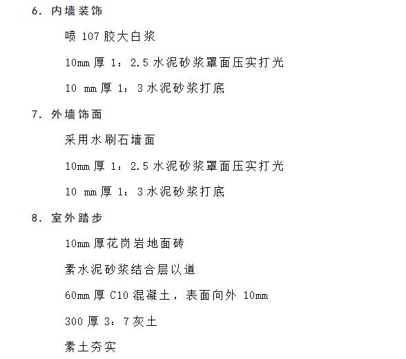 【毕业设计】某市6层综合办公楼(建筑结构图+手算计算书)_4