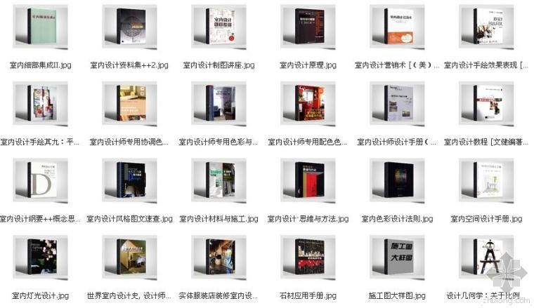 100套室内设计相关书籍不要错过!!