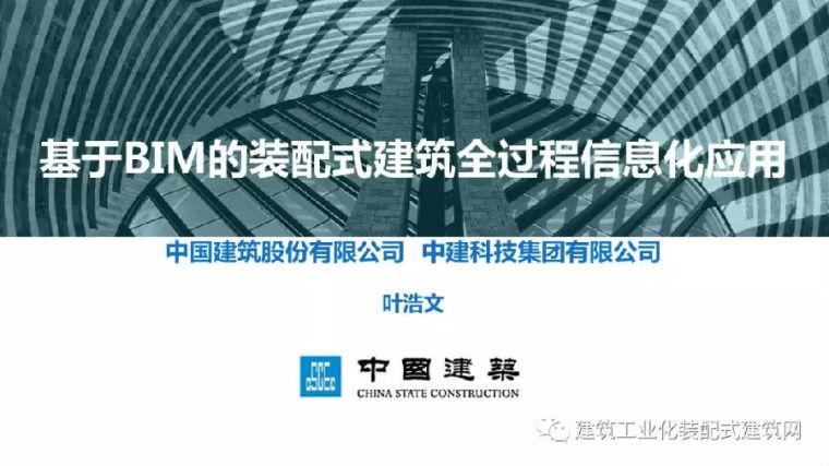 叶浩文:基于BIM的装配式建筑全过程信息化应用