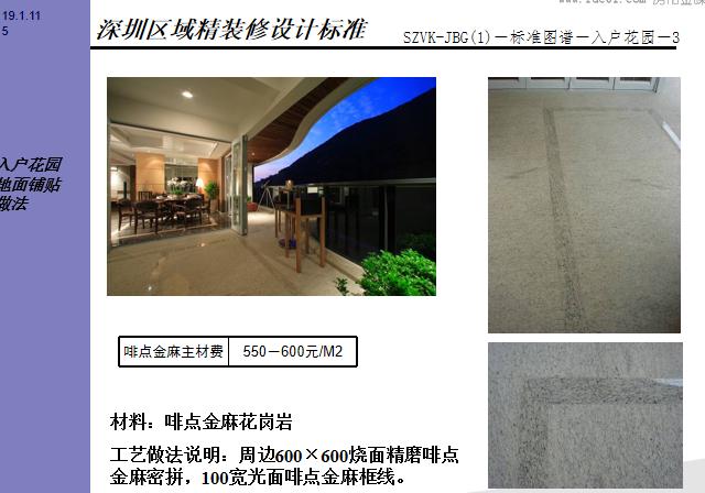 知名企业深圳区域高端产品精装修单价标准_1
