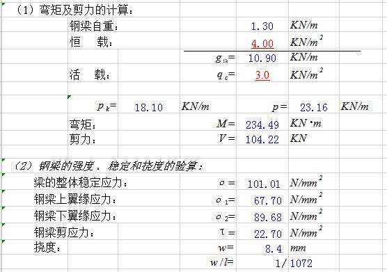钢结构计算表格-简支钢梁计算(excel)