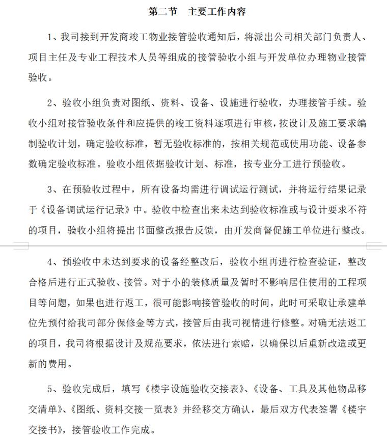 房地产项目物业服务方案范本(共78页)-主要工作内容