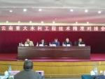 云南重大水利工程技术精准对接会在昆明举办