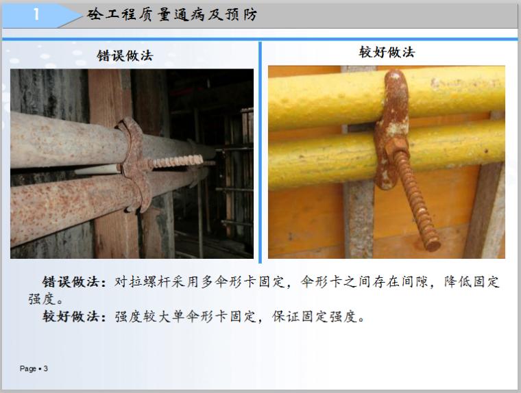 质量通病防治及行业优秀展示-对拉螺杆