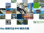 Bentley地铁行业BIM解决方案
