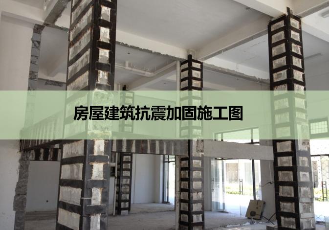 20篇房屋建筑抗震加固施工图,E会员免费享!
