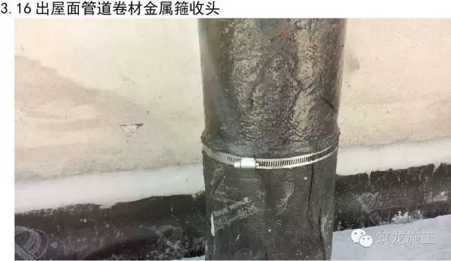 防水施工详细步骤指导_16