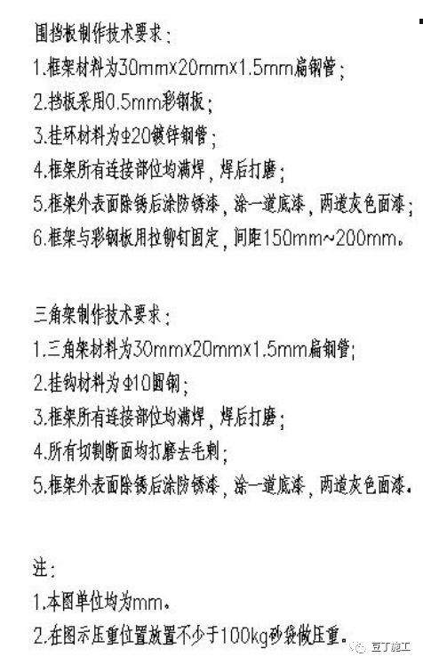 6种常用施工围挡的做法详图_15