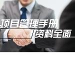 [深圳]大型建筑企业项目管理手册203页(51个流程图、83个表格)