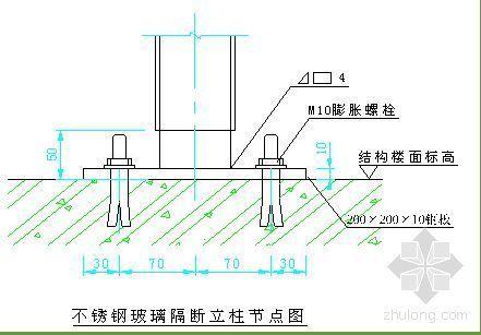 北京某体育馆玻璃隔断施工工艺(铝合金玻璃隔断、不锈钢玻璃隔断)