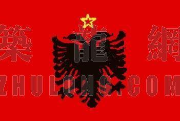 阿尔巴尼亚Albania