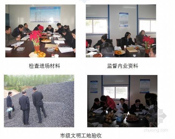 [江苏]市政工程安全文明工地创建汇报材料