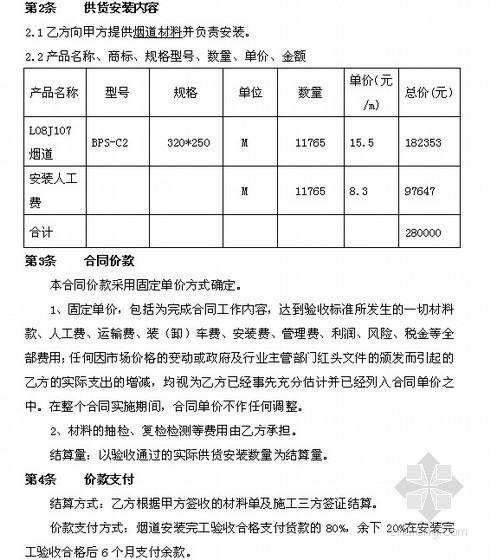 [山东]烟道材料供货安装合同(固定单价)8页