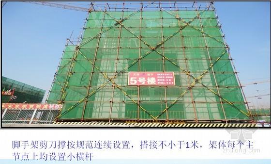 [天津]框剪结构高层安置房创市级文明工地汇报材料(128页 图文并茂)