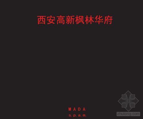 西安枫林华府小区规划及建筑方案文本