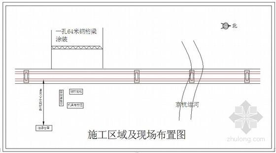 [山东]大桥工程钢桁梁涂装实施性施工组织设计