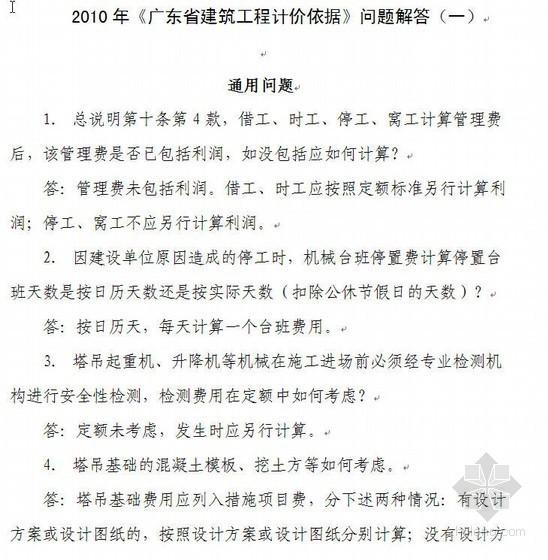 2010年《广东省建筑工程计价依据》问题解答(一)