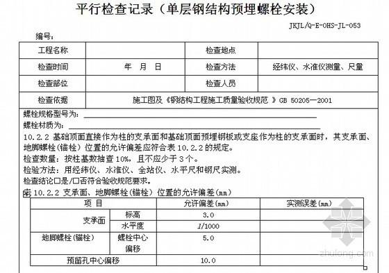 房建监理平行检验记录表