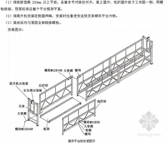 外墙施工用电动吊篮施工方案(ZLP630、ZLP800)