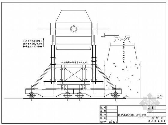 [重庆]炼钢转炉本体土建及安装工程施工组织设计