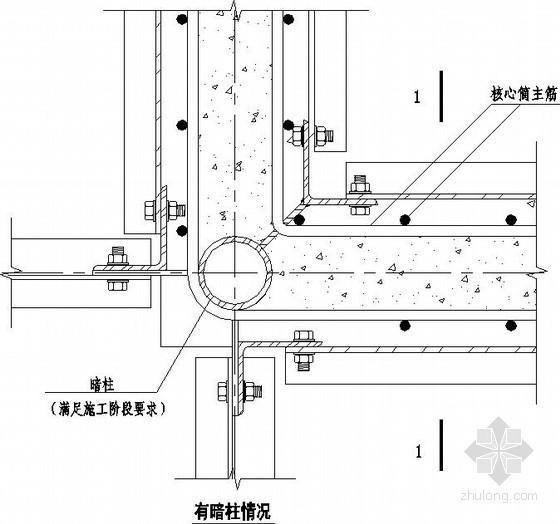 钢梁与核心筒连接节点详图