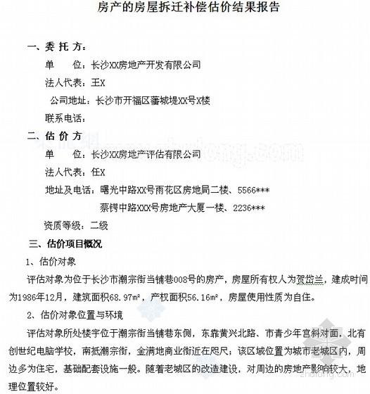 [长沙]房屋拆迁补偿估价报告(12页)