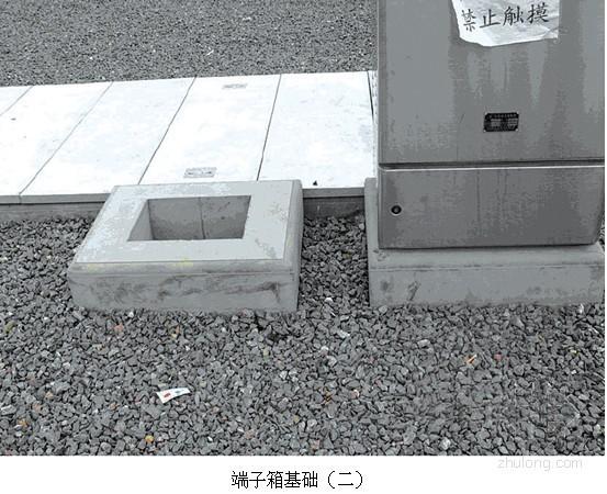 变电站端子箱现浇混凝土基础施工工艺标准及施工要点