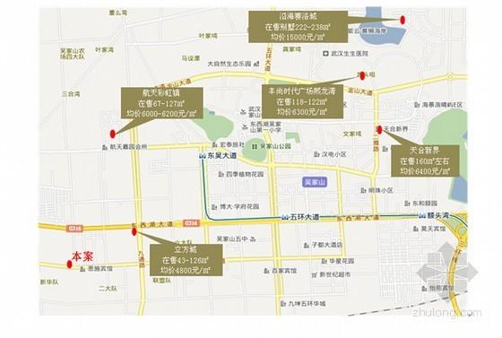 [武汉]住宅项目开盘前营销推广执行方案(案例分析)