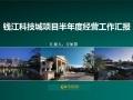 钱江科技城项目半年度经营工作汇报