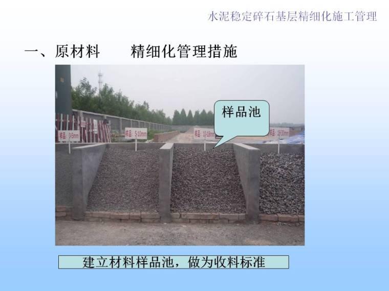 建立材料样品池
