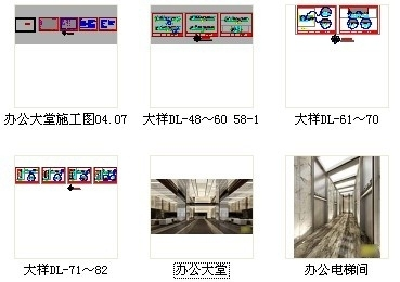 [江苏]国际综合性投资集团塔楼办公楼公共空间设计施工图(含效果)资料图纸总缩略图