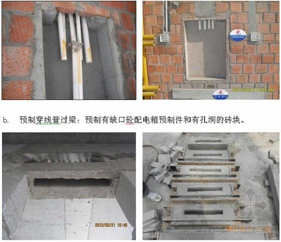建筑工程砌体工程施工工艺及质量验收标准