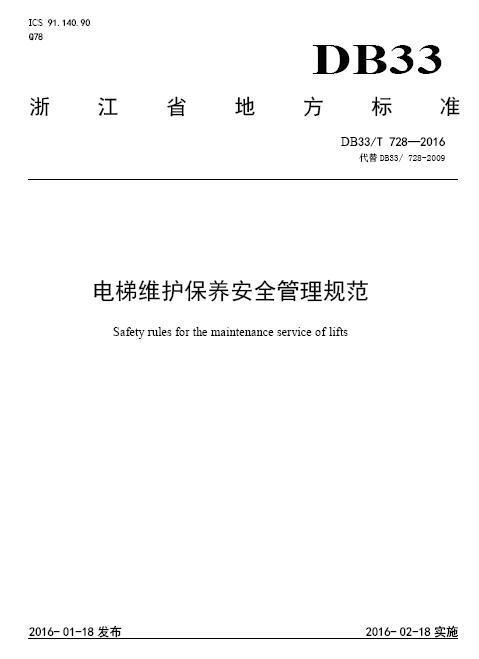 DB33/T 728-2016 电梯维护保养安全管理规范(浙江省)