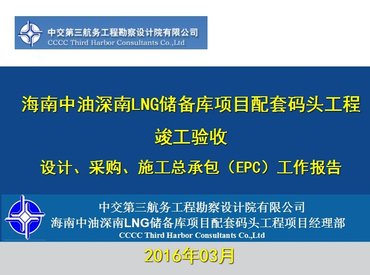 海南LNG码头工程竣工验收EPC工作汇报
