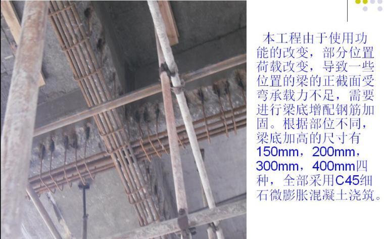[QC成果]确保梁底截面加大施工质量一次性合格PPT