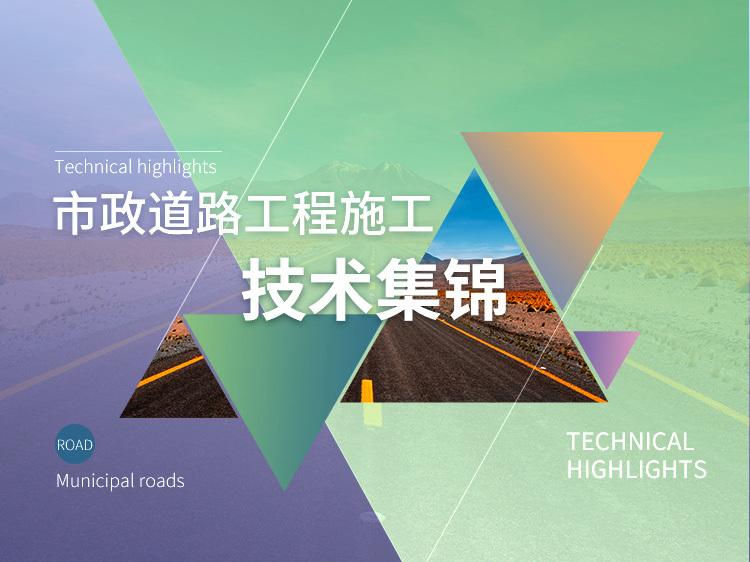 杭州市政道路工程资料下载-市政道路工程施工技术集锦