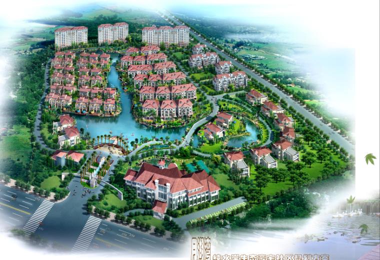 [广东]东莞月湖湾纯水岸生态豪宅社区规划建筑设计方案文本