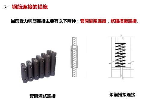 装配式剪力墙结构的设计与工程实践_1