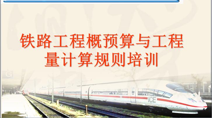 [中铁九局]铁路工程概预算与工程量计算规则培训