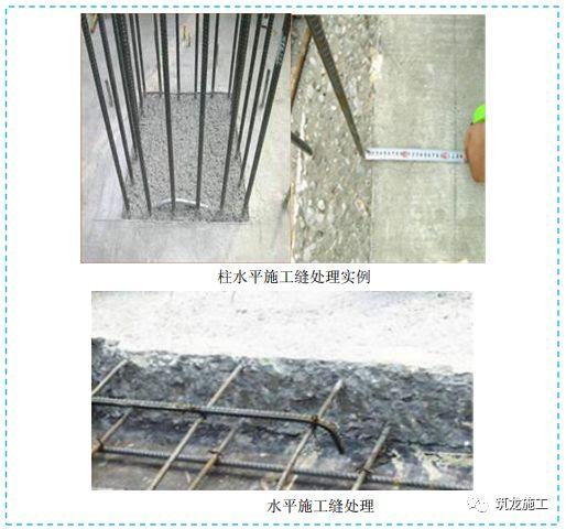 五大分部工程施工质量标准化图集,大量现场细部节点做法!_14
