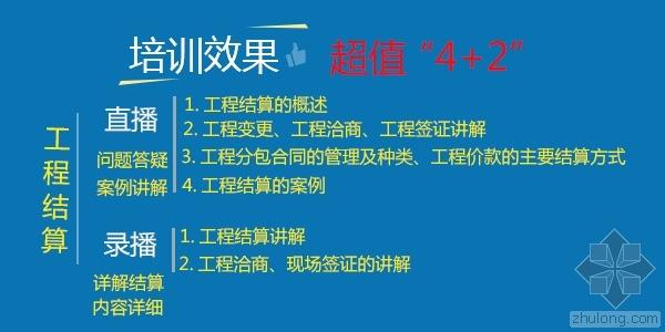 刘老师直播课:工程结算专场-直播培训效果.jpg